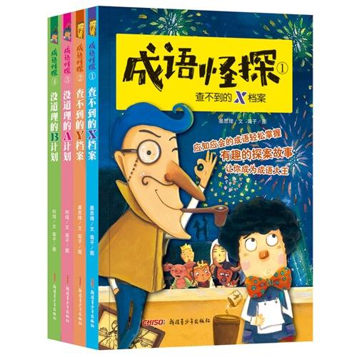 成语怪探系列(全4册)