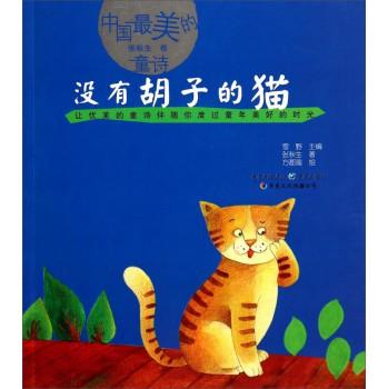 中国最美的童诗 没有胡子的猫张秋生卷 [平装]
