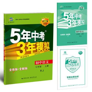 2017版 5年中考3年模拟:初中语文七年级(上 RJ 全练版 全解版 初中同步课堂必备)