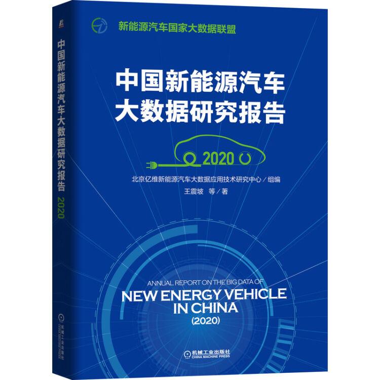 中国新能源汽车大数据研究报告(2020)