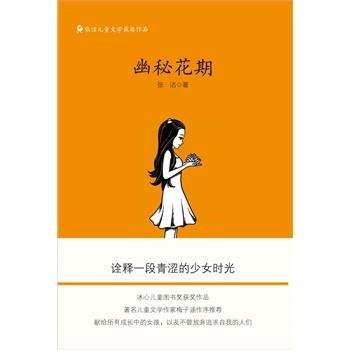 张洁儿童文学获奖作品 幽秘花期