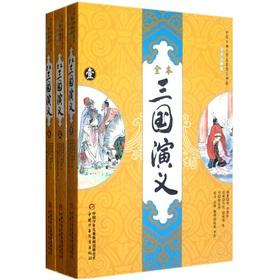 三国演义(全本注释版)(套装共3册)
