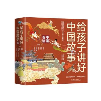 给孩子讲好中国故事·中国奇迹(函套5册)