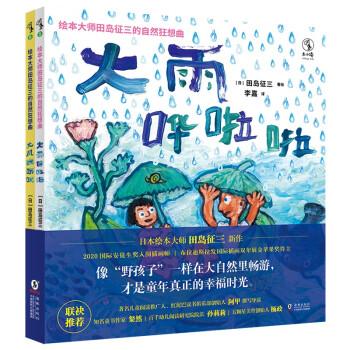 绘本大师田岛征三的自然狂想曲(全2册)