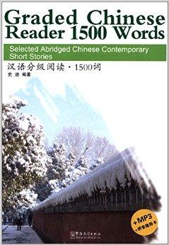 汉语分级阅读1500词(附光盘)(光盘1张) [平装]