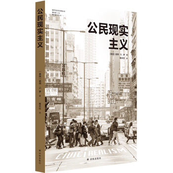 城市与生态文明丛书:公民现实主义