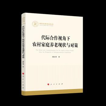 代际合作视角下农村家庭养老现状与对策(国家社科基金丛书—经济)