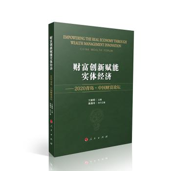 财富创新赋能实体经济 ——2020青岛·中国财富论坛