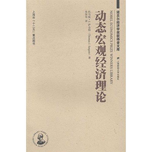 动态宏观经济理论(引进版)