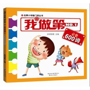 名牌小学敲门砖丛书:我做第一必会600词 [3~6岁]
