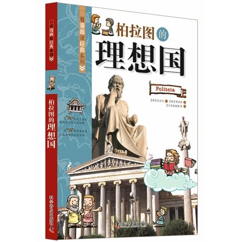 看漫画读经典系列:柏拉图的理想国
