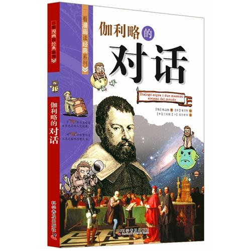 看漫画读经典系列:伽利略的对话