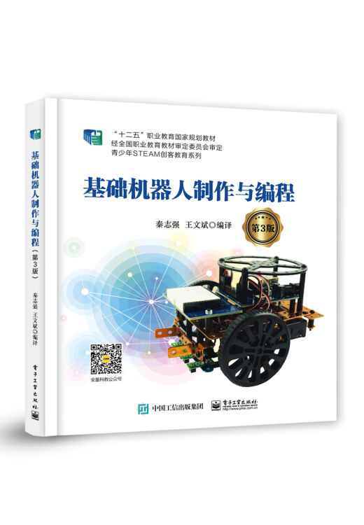 基础机器人制作与编程(第3版)