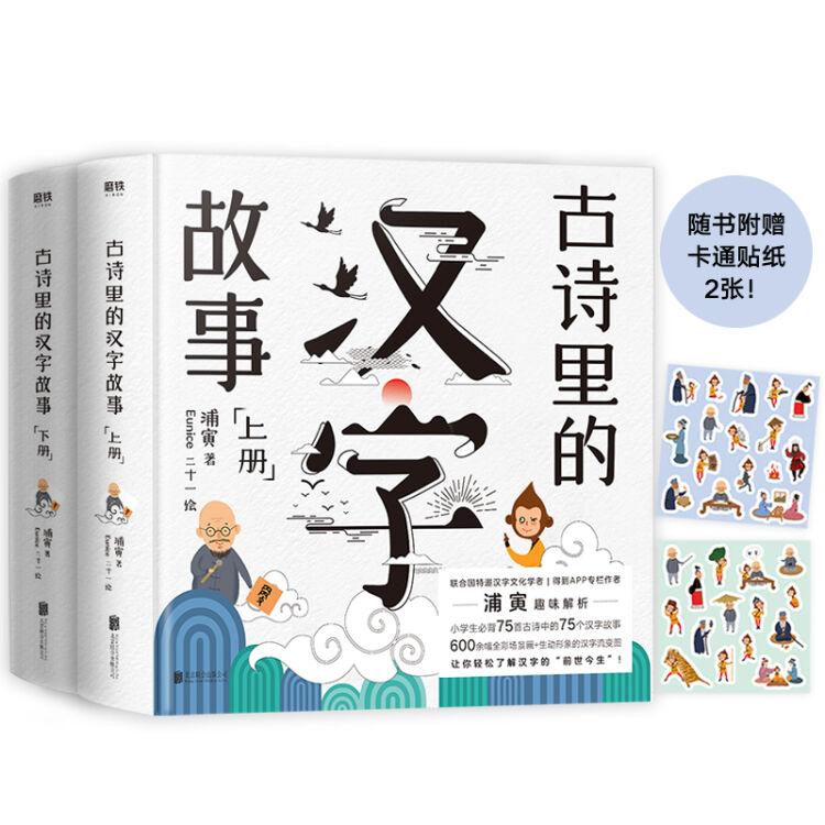 古诗里的汉字故事:全两册(京东专供)