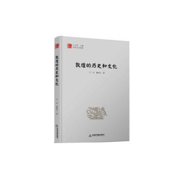 中国文化经纬— 敦煌的历史和文化(1版2次)精装