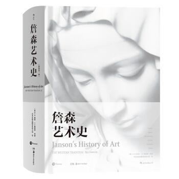 詹森艺术史(插图第7版)(精装)