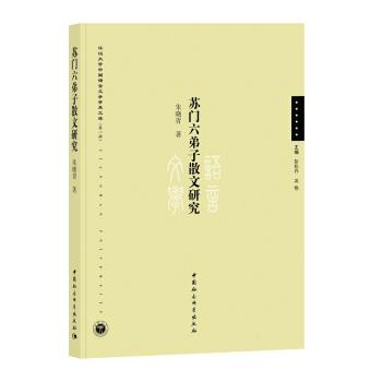苏门六弟子散文研究