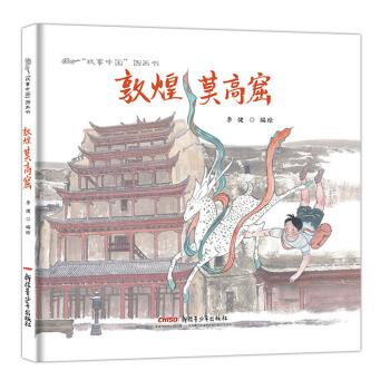 故事中国图画书系列:敦煌莫高窟(精装)