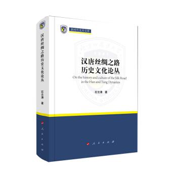 汉唐丝绸之路历史文化论丛(新时代北外文库)