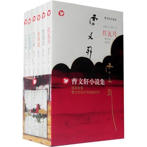 曹文轩新作小说集(共6册)