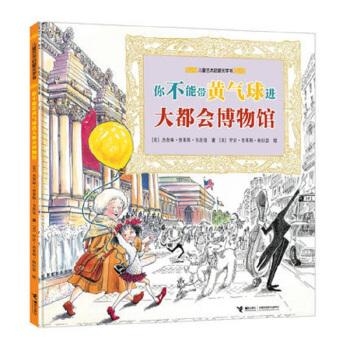 儿童艺术启蒙无字书系列:你不能带黄气球进大都会博物馆