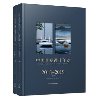 中国景观设计年鉴2018-2019(上下册)