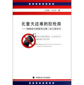 比登天还难的控枪路:持枪权与美国宪法第二修正案研究