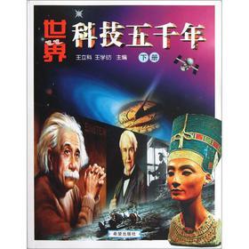 世界科技五千年(下)