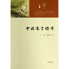 中华元素丛书:中国寓言精华