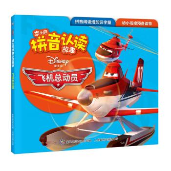 迪士尼拼音认读故事 飞机总动员