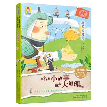 最小孩童书:名家小故事·成长大道理 将军的魔药