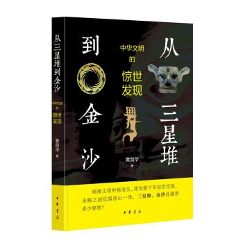 从三星堆到金沙——中华文明的惊世发现