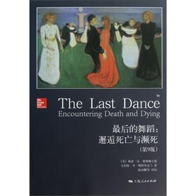 最后的舞蹈:邂逅死亡与濒死(第9版)