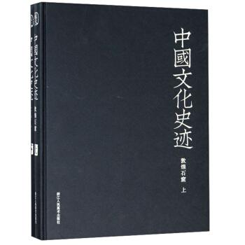中国文化史迹:敦煌石窟(套装上下册)