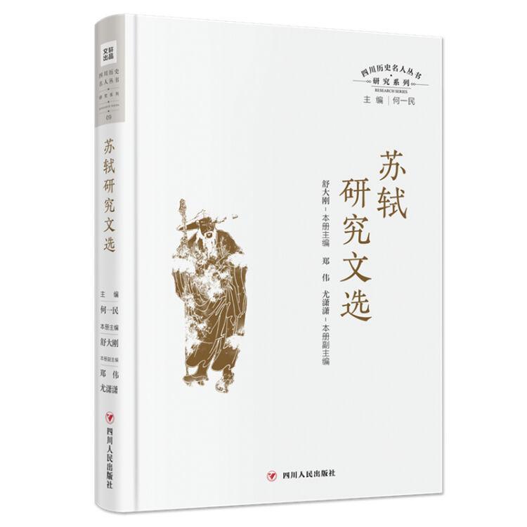 苏轼研究文选(四川历史名人丛书·研究系列)