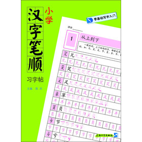 入的笔画顺序-入门 小学汉字笔顺习字帖