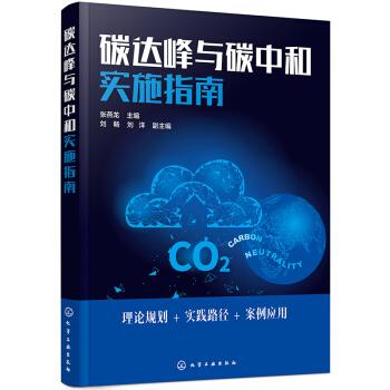 碳达峰与碳中和实施指南