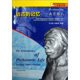 远古的记忆:南京猿人