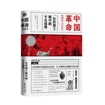 中国革命1911:一位传教士眼中的辛亥镜像
