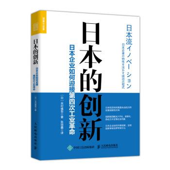 日本的创新 日本企业如何迎接第四次工业革命