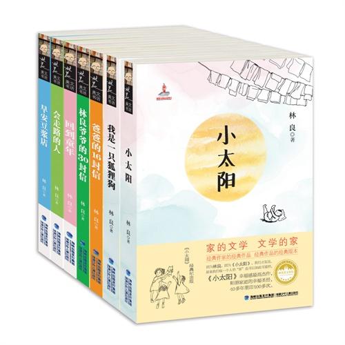 永远的小太阳(林良美文书坊,共七册)