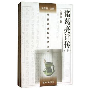 诸葛亮评传(上下)/中国思想家评传丛书