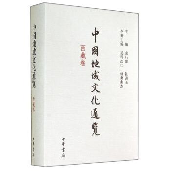 中国地域文化通览(西藏卷)(精)