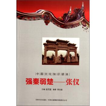 强秦弱楚(张仪)/中国文化知识读本