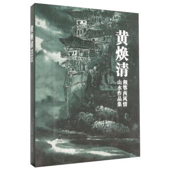 黄焕清湘鄂西风情山水作品集(精)