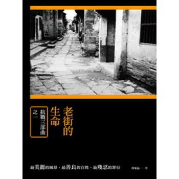 老街的生命-抗戰三部曲之一