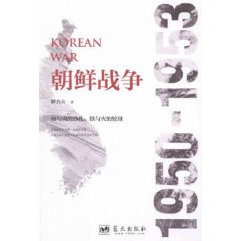 朝鲜战争:1950-1953
