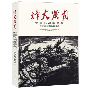 烽火岁月——中国抗战版画集