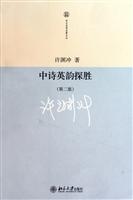 中诗英韵探胜(第2版)