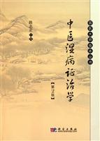 中医湿病证治学(第2版)